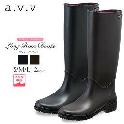 a.v.v 日本製造以及稻草或者防水雷恩長筒靴女士長細長行走以及吸,打扮的高筒靴黑黑色雨鞋橡膠長筒靴雪地靴雪防滑物4056