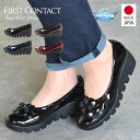 【送料無料】FIRST CONTACT 日本製 美脚 厚底 コンフォートシューズ レディース 靴 ヒール パンプス 痛くない 黒 撥水 ウエッジソール ウェッジソール オフィス レースアップ 小さいサ
