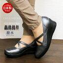 【送料無料】FIRST CONTACT 日本製 美脚 厚底 コンフォートシューズ レディース 靴 パンプス 黒 撥水 ウエッジソール オフィス クロス ストラップ 小さい 大きい 5.5cmヒール 109-39048