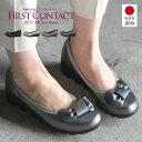 【送料無料】FIRST CONTACT 日本製 美脚 厚底 ソフト カジュアルシューズ レディース 靴 パンプス 痛くない 歩きやすい 黒 撥水 ウエッジソール ウェッジ コンフォートシューズ オフィス 低反発 ヒール 4.5cm 109-39050