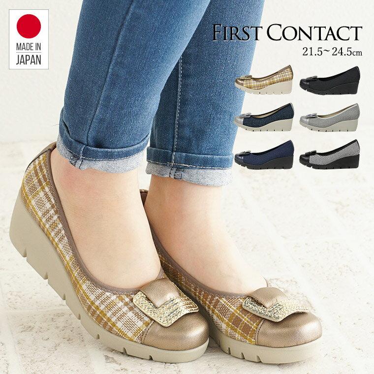 【送料無料】FIRST CONTACT 日本製 ファーストコンタクト 靴 レディース ウェッジソール パンプス 痛くない 脱げない パンプス 黒 歩きやすい 靴 カジュアルシューズ バレエシューズ first contact shoes 卒業式 卒園式 結婚式 39604