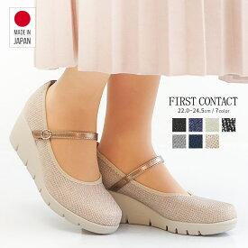 【送料無料】FIRST CONTACT 日本製 ウェッジソール パンプス レディース 歩きやすい 黒 コンフォートシューズ ヒール ウエッジソール ストラップ 冠婚葬祭 靴 オフィスパンプス 疲れない エレガンス 大人 キレイ カジュアル 可愛い きれいめ 109-39605