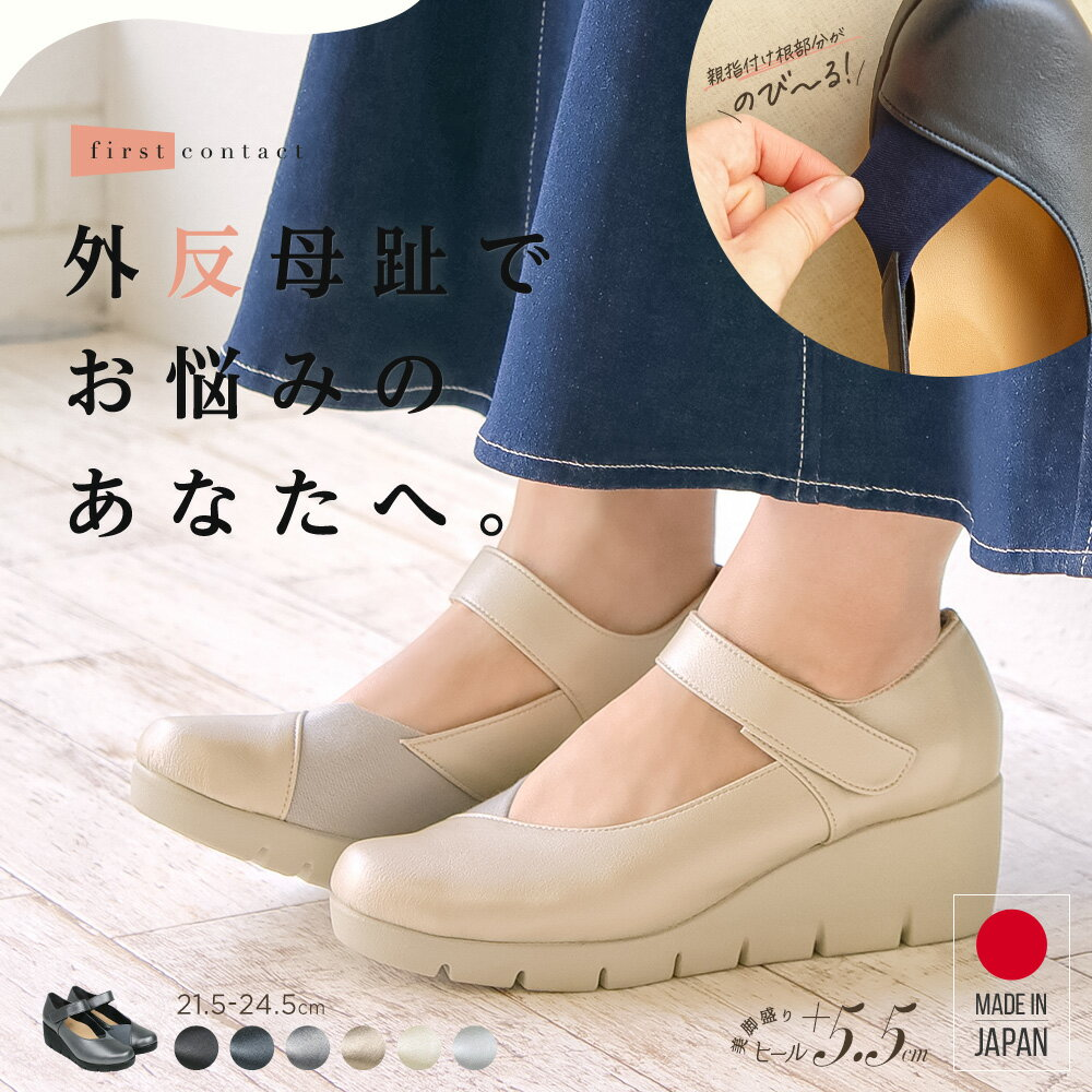 【送料無料】FIRST CONTACT 日本製 抗菌 消臭 ウェッジソール パンプス ストラップ レディース パンプス 痛くない 脱げない パンプス ストラップ ブラック 外反母趾 パンプス おしゃれ 靴 黒 歩きやすい クッション ネイビー グレー ベージュ 39616