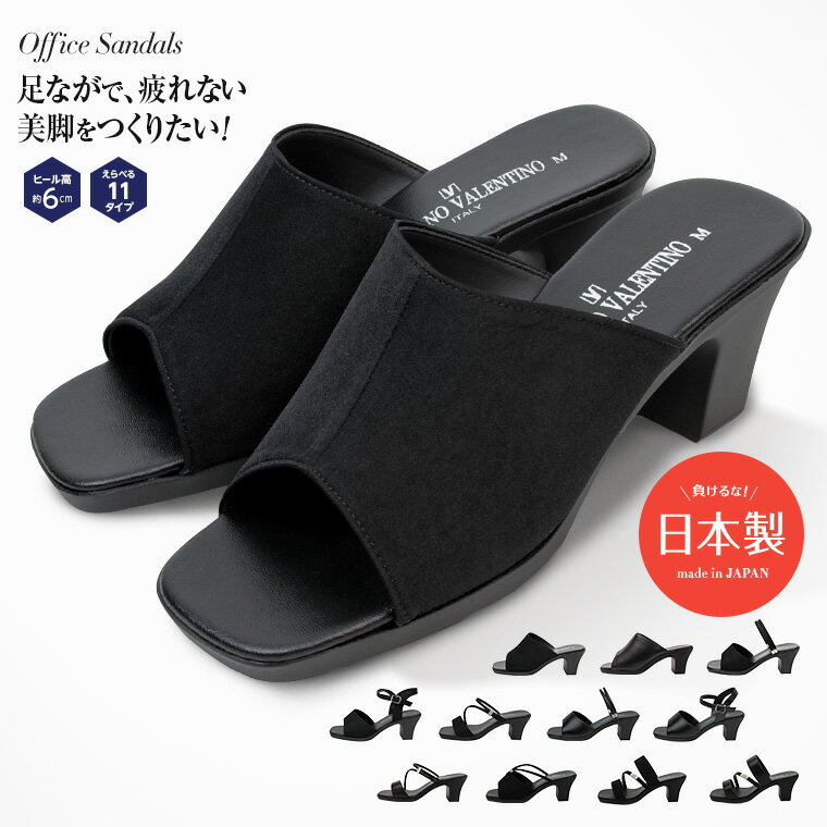 日本製 LUCIANO VALENTINO ITALY ルチアノ バレンチノ 美脚 コンフォート オフィス サンダル ミュール レディース ミセス 靴 痛くない ストラップ ブラック 小さいサイズ 21.5 22.0 22.5 大きい 24.5 25.0 25.5 3900-3901-3903-3913-3970-3971-3960