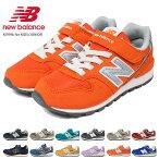 【送料無料】newbalanceニューバランス子供靴スニーカーキッズシューズジュニアスニーカーキッズ女の子男の子軽量NBKV996CAYCEY