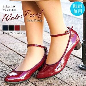 【送料無料】Bakerloo 日本製 防水 パンプス 痛くない 柔らかい 歩きやすい ストレッチ 脱げない エナメル パンプス ローヒール 太ヒール レインパンプス ストラップ 晴雨兼用 外反母趾 靴 お
