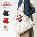 Miszapatos b6782