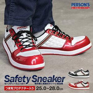PERSON'S UNIFORM 安全靴 スニーカー ローカット 先芯 メンズ セーフティーシューズ セーフティースニーカー 軽作業 作業靴 おしゃれ ワークシューズ メンズ ローカット 軽量 大きいサイズ 白 黒