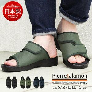 pierretalamon PARIS 日本製 軽量 コンフォートサンダル メンズ オフィスサンダル 疲れにくい 介護靴 メンズ 介護シューズ つま先なし リハビリシューズ 男性用 ウォーキングサンダル 歩きやすい