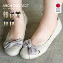 【送料無料】日本製 ARCH CONTACT アーチコンタクト リボン バレエシューズ フラットシューズ やわらかい パンプス 痛くない 脱げない 幅広 歩きやすい ローヒールパンプス 黒 コンフォートシューズ レディース 低反発 小さいサイズ 大きいサイズ 3cm ぺたんこ靴 109-39091