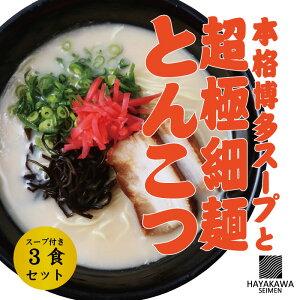 とんこつラーメン 3食セット (中華麺 生麺 豚骨 ラーメン 極細麺 お取り寄せ ギフト 贈答用 博多系 )