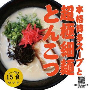 とんこつラーメン 15食セット 送料無料 (中華麺 生麺 豚骨 ラーメン 極細麺 お取り寄せ ギフト 贈答用 博多系 )