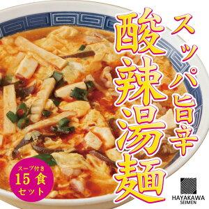 酸辣湯麺 15食セット (中華麺 生麺 細麺 酸辣 お取り寄せ ギフト 贈答用 ラーメン 魚介 豚骨 辛旨 酸味)