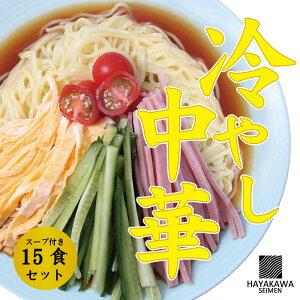 冷やし中華 15食セット 送料無料 (中華麺 生麺 細麺 お取り寄せ ギフト 贈答用 冷やし しょうゆベース スープ 昔ながらの 中華そば)