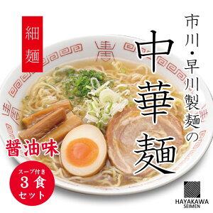 しょうゆ ラーメン 3食セット (中華麺 生麺 細麺 お取り寄せ ギフト 贈答用 ラーメン 醤油 スープ 昔ながらの 中華そば)