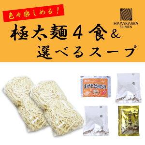 選べるスープ4食セット 送料無料 太麺 (極太麺 選べる4種類のスープ  魚介豚骨つけ麺 辛味噌つけ麺 辛まぜそば 北海道味噌 )