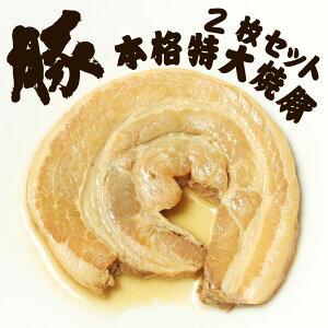 豚五郎チャーシュー 2枚 1枚あたり 100g(厚切り 特大 直径12cm ラーメン専用 豚五郎 トッピング お取り寄せ おつまみ 豚丼 チャーハン)