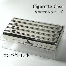 シガレットケース 10本 超コンパクト タバコケース Sニッケルウェーブ シルバー たばこケース 真鍮製 少量 節煙 坪田パール メンズ レディース 動画あり