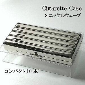 シガレットケース 超コンパクト 10本 タバコケース Sニッケルウェーブ シルバー たばこケース 真鍮製 少量 節煙 坪田パール メンズ レディース