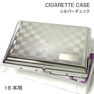 シガレットケース シルバーチェック 真鍮製 タバコケース たばこケース 16本収納 かっこいい メンズ レディース 潰れない 頑丈 おしゃれ 坪田パール社製