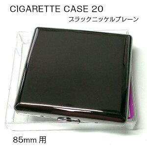 シガレットケース 20本 タバコケース ブラックニッケルプレーン 85mm 鏡面 黒 シンプル 頑丈 たばこケース メンズ