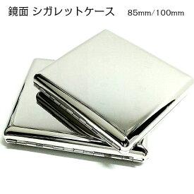 シガレットケース 鏡面シルバー タバコケース 20本 85mm/100mm ロング シンプル たばこケース ハードケース 綺麗 メンズ レディース プレゼント ギフト