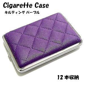 シガレットケース 可愛い タバコケース レディース パープル 女性 キルティングデザイン 紫 12本収納 プレゼント ギフト 潰れない