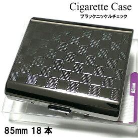 シガレットケース 18本 収納 タバコケース チェック柄 たばこケース ブラックニッケル 頑丈 メタルケース メンズ レディース 動画あり