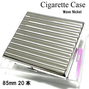 シガレットケース 20本 収納 タバコケース ウェーブニッケル たばこケース シルバー 頑丈 真鍮製ケース メンズ レディース