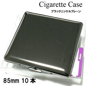 シガレットケース 10本 収納 タバコケース ブラックニッケルプレーン 薄型 たばこケース 頑丈 メタルケース メンズ レディース