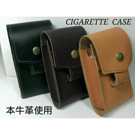 タバコケース ZIPPOも収納可能 本革製 シガレットケース おしゃれ ロング対応 日本製 たばこケース かっこいい レザー 皮 ベルト通し装着OK