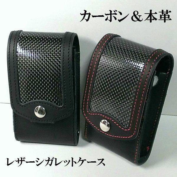 ZIPPOも収納可能 シガレットケース カーボン&本革 レザー タバコケース ブラック ロングサイズ対応 ベルト装着可 日本製 おしゃれ たばこケース