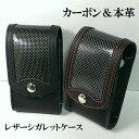 ZIPPOも収納可能 シガレットケース カーボン&本革 タバコケース ロングサイズ対応 ベルト装着 日本製