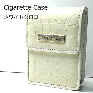 タバコケース レディース エナメルクロコ シガレットケース 可愛い ホワイト ロング OK かわいい 女性 シガレットポーチ おしゃれ LUXE CANDY ギフト