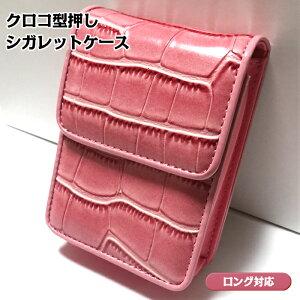 タバコケース 可愛い クロコ型押し シガレットケース レディース ピンク ロージーピンク ロング OK かわいい シガレットポーチ おしゃれ プレゼント ギフト