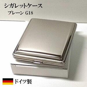 シガレットケース ドイツ製G18 シルバーニッケルプレーン ストール社 タバコケース 18本 鏡面シルバー 潰れない おしゃれ メンズ レディース プレゼント ギフト