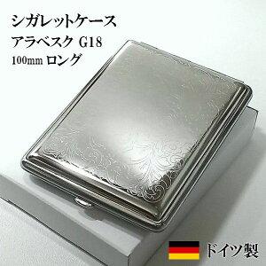 シガレットケース ドイツ製G18 シルバーアラベスク ストール社 ロングサイズ対応 18本 潰れない タバコケース おしゃれな煙草入れ メンズ レディース ギフト プレゼント