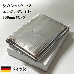 シガレットケース ドイツ製 G18 ニッケルエンジンタン ストール社 ロングサイズ対応 18本 タバコケース おしゃれな煙草入れ 頑丈 メンズ レディース