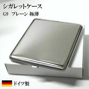 シガレットケース ドイツ製G9 タバコケース 極薄 Sニッケルプレーン ストール社 9本 鏡面シルバー おしゃれ 節煙 プレゼント ギフト