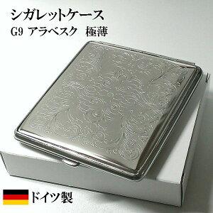 シガレットケース ドイツ製G9 タバコケース 極薄 Sニッケルアラベスク ストール社 9本 おしゃれ シルバー 彫刻 ギフト プレゼント 節煙 少量