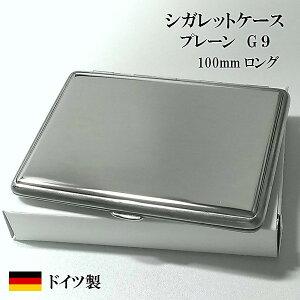シガレットケース ロングサイズ対応 ドイツ製G9 ニッケルプレーン ストール社 薄型モデル タバコケース おしゃれ 鏡面 潰れない プレゼント ギフト