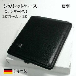 シガレットケース ドイツ製 タバコケース STOLL社 G9 薄型 ブラックレザー&ブラックフレーム 黒 9本収納 おしゃれ メンズ ギフト プレゼント 節煙