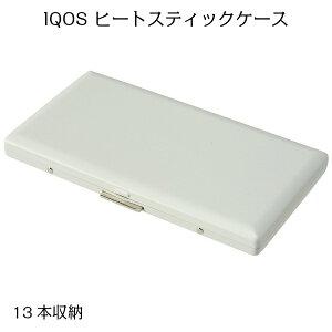 iQOS アイコス ケース ヒートスティック専用 カートリッジケース 薄型 13本収納 ホワイト 日本製 シガレットケース タバコケース 艶消し白 坪田パール ギフト プレゼント