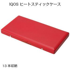 iQOS アイコス ケース ヒートスティック専用 カートリッジケース 薄型 13本収納 レッド 日本製 シガレットケース タバコケース 艶消し赤 坪田パール ギフト プレゼント