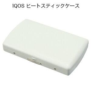 iQOS アイコス ヒートスティック専用 ケース カー リッジケース 22本収納 ホワイト 日本製 シガレットケース タバコケース 艶消し白 坪田パール ギフト プレゼント