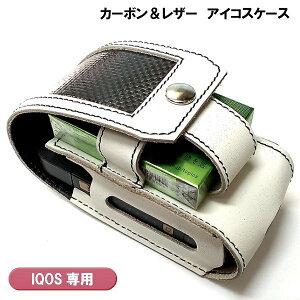 アイコスケース IQOS カーボン&本革 レザー ホワイト 日本製 電子タバコケース 白 ベルト装着可 シガレット おしゃれ メンズ ギフト
