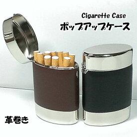 シガレットケース おしゃれ タバコケース ポップアップ 本革巻き 軽量 85mm 20本 収納 手巻きタバコにも お洒落 潰れない プレゼント ギフト