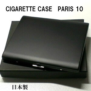 シガレットケース ロング対応 10本 パリス Paris 100mm タバコケース 艶消しブラックマット 薄型 黒 たばこケース 日本製 真鍮 プレゼント ギフト 動画あり