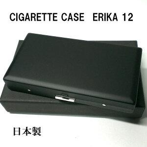 シガレットケース ERIKA マッドブラック ロングサイズ対応 角型 12本収納 タバコケース エリカ 日本製 お洒落な煙草入れ 真鍮 艶消し黒