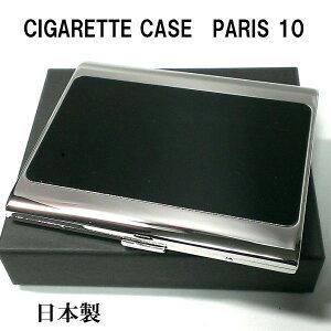 シガレットケース 100mm ロング タバコケース パリス PARIS ブラックパネル 薄型10本 たばこケース 日本製 真鍮 メンズ おしゃれ ブランド プレゼント ギフト